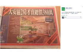 台北房地產廣告