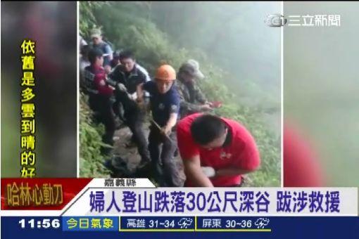婦人登山跌落30公尺深谷 跋涉救援