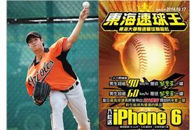 東海速球王選拔!參加就送iPhone 6 但條件...(陳偉殷臉書、做伙來找野球歷史(野球講古塾) )