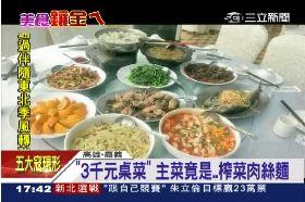 3千榨菜麵1800