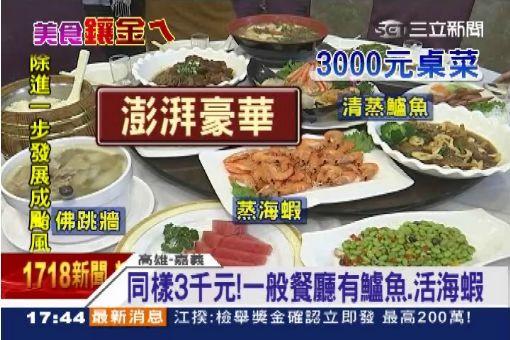"""""""3千元桌菜"""" 主菜竟是..榨菜肉絲麵"""