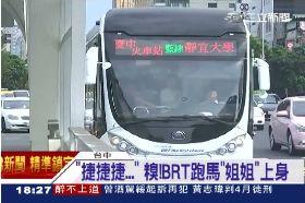 BRT狂跳針180