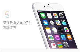 iOS 8,升級,蘋果,iphone,空間(來源:高靜瑤)