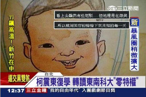 柯震東復學 轉讀東南科大「零特權」