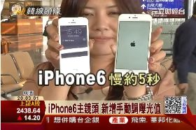 iPhone6實測1800