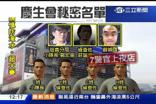 殺警案當天 驚爆7員警參加慶生趴