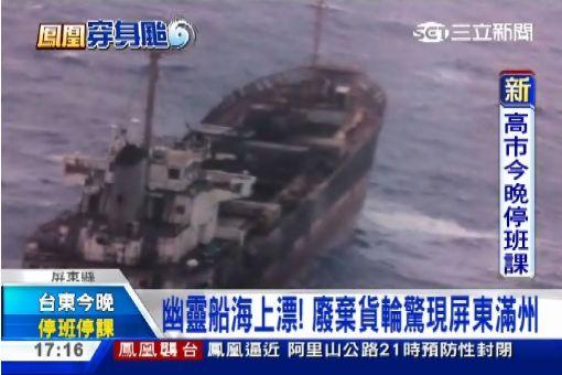 幽靈船海上漂! 廢棄貨輪驚現屏東滿州