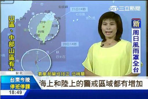 """南北大縱走! """"穿身颱""""鳳凰明登陸"""