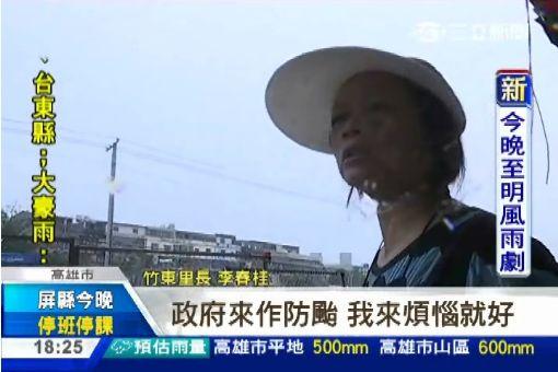 鳳凰進逼 竹東里長憂淹水忙巡視