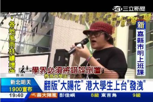 """不滿""""假普選"""" 港大生22日起罷課"""