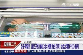 超商躺冰櫃1200