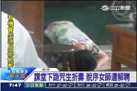 珊)師下跪折壽(13.14)