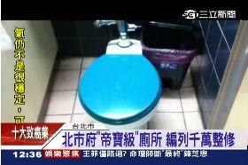 天龍國廁所1200