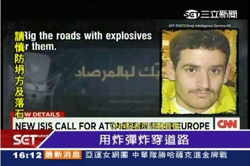 """""""用炸彈炸穿道路"""" ISIS揚言襲美!"""