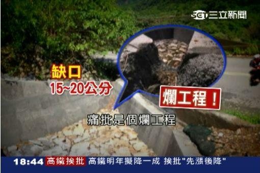 4米疏洪道排水口20cm 挨批爛工程