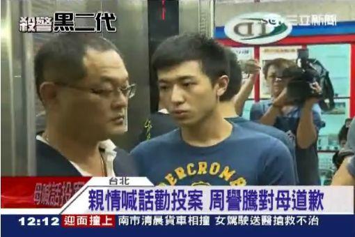 親情喊話勸投案 周譽騰對母道歉