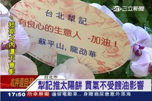 台北犁記重新營業「希望」太陽餅出發