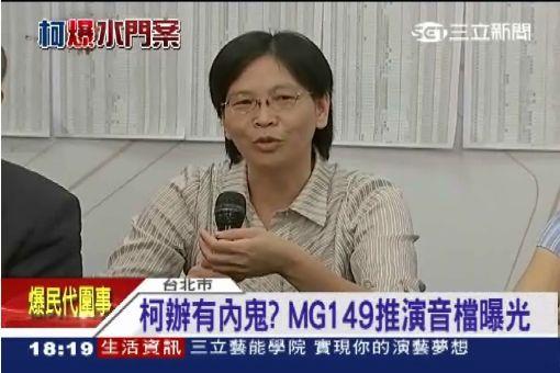柯辦有內鬼? MG149推演音檔曝光