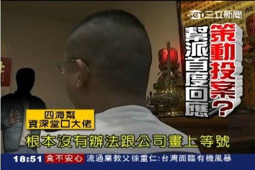 """行刑手周譽騰投案 否認教唆""""殺死他"""""""