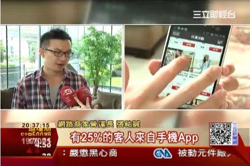網路商家大洗牌 APP成新趨勢!