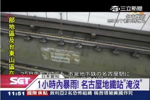 1小時內暴雨! 名古屋地鐵站「淹沒」