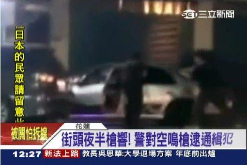 街頭夜半槍響! 警對空鳴槍逮通緝犯
