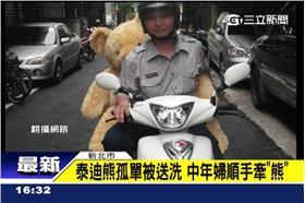 泰迪熊遭竊