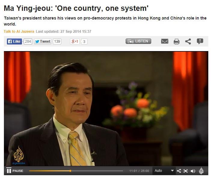 馬英九受訪(aljazeera網站)