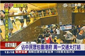 香港交通癱瘓