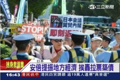抗議安倍暴走 2千日人包圍嗆國會