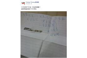 香港中大學生會會長張秀賢遭死亡威脅/取自Tommy Cheung 張秀賢臉書