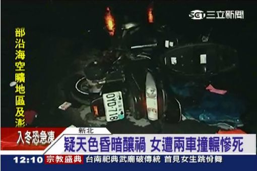機車撞飛轎車輾過 女迴轉慘遭撞死
