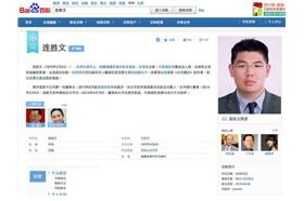 連勝文遭網友起底 曾任「中共促統組織」名譽會長(PTT)