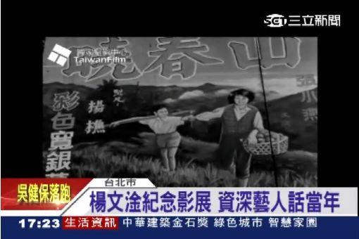 紀錄片舵手 楊文淦影展再現經典