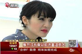 王曉萍轉型1800
