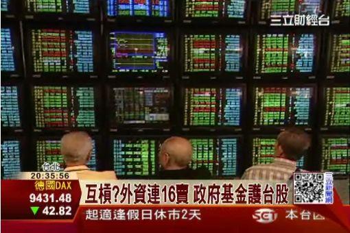 互槓?外資連16賣 政府基金護台股