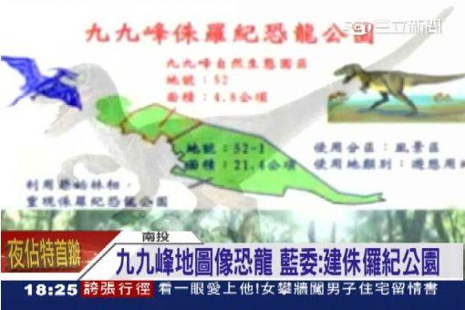 九九峰地圖像恐龍 藍委:建侏儸紀公園