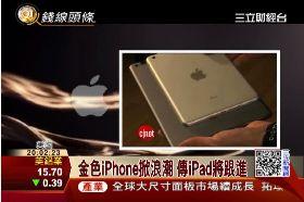 F土豪金iPad1300