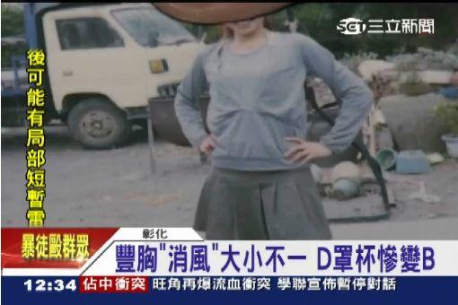 """豐胸消風""""D變B""""崩潰! 醫:保固2年"""