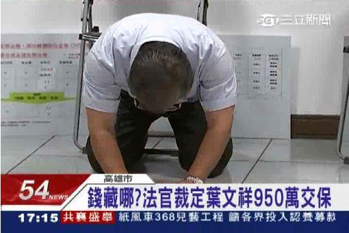 強冠動產被扣押 葉文祥辦公室首曝光
