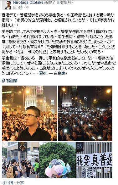 五體不滿足、乙武洋匡、香港佔中(臉書)