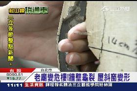 T 松山體檢毀1800
