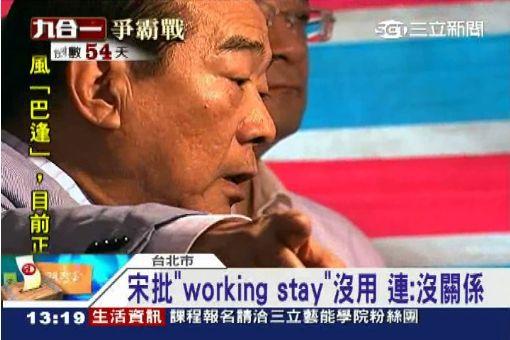 """宋批""""working stay""""沒用 連:沒關係"""