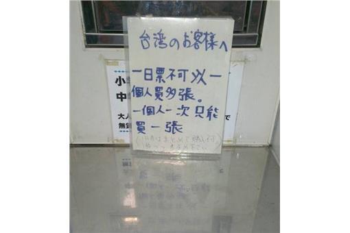 沖繩捷運站告示牌 來源:臉舒擷圖