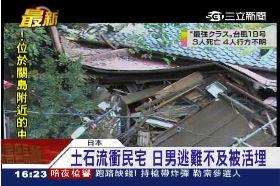 強颱東京慘1600