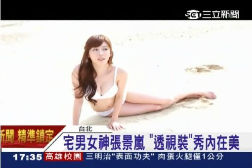 """宅男女神張景嵐 """"透視裝""""秀內在美"""