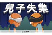 國民年金動畫-YouTube