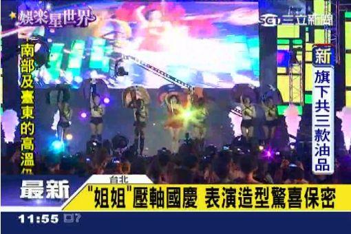 姐姐謝金燕唱2年 國慶登台沒在怕