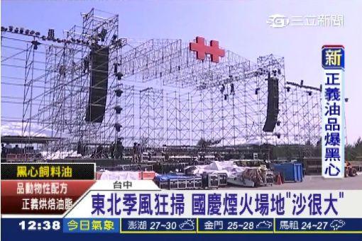 """東北季風狂掃 國慶煙火場地""""沙很大"""""""