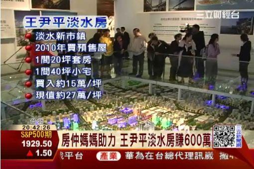 王尹平置產淡水 4年增值逾600萬